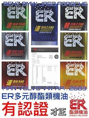ER多元醇酯類機油 540道路版 賽車級酯類機油 德國賓士原廠認證最高等級機油