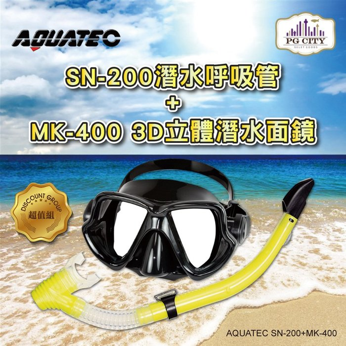 AQUATEC SN-200 擋浪頭潛水呼吸管+MK-400 3D立體潛水面鏡(黑框) 優惠組  PG CITY