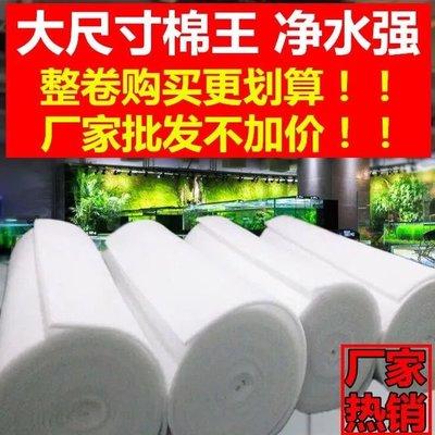 (台灣)廠家直銷魚缸過濾棉整卷水族箱魚池海鮮池加密加厚生化棉過濾材料