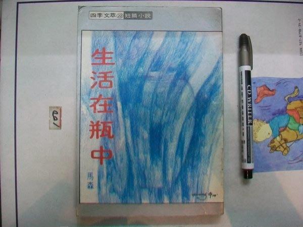 【竹軒二手書店-1104】『生活在瓶中』馬森著 民國67年1版 四季出版