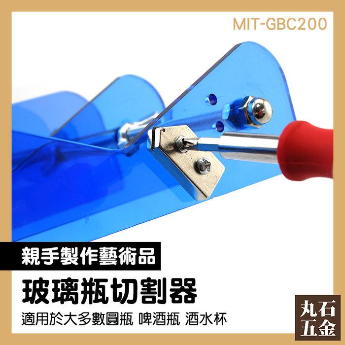 【丸石五金】玻璃瓶切割工具 切瓶器 酒瓶切割器 玻璃切割器 DIY切玻璃工具 酒瓶 MIT-GBC200