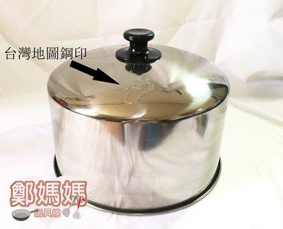 ♥鄭媽媽♥台灣製造『6人份加高電蓋鍋』#304不鏽鋼/高品質超好用/搭配蒸籠/蒸盤使用多樣料理輕鬆搞定