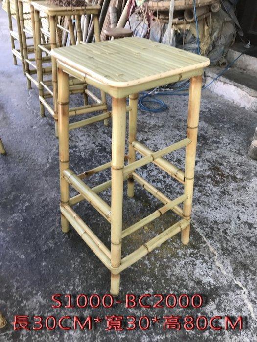 竹製吧台椅--S1000/BC2000
