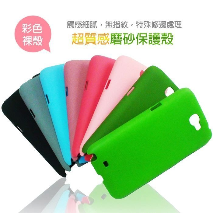 HTC Desire VC T328d 超質感磨砂系列 保護殼/保護套/硬殼/手機殼/磨砂殼/背蓋