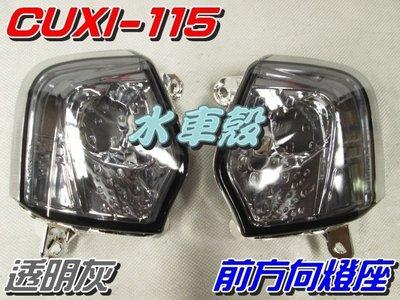 【水車殼】山葉 CUXI 115 前方向燈座 燻黑 2入1組$550元 CUXI-115 前方向燈 透明灰 全新副廠件