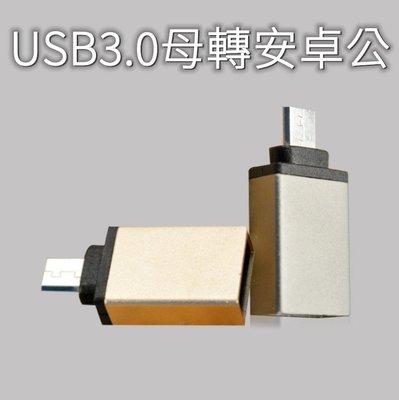 實用推薦 USB3.0轉安卓 轉接頭 USB3.0母轉安卓公 OTG轉接頭
