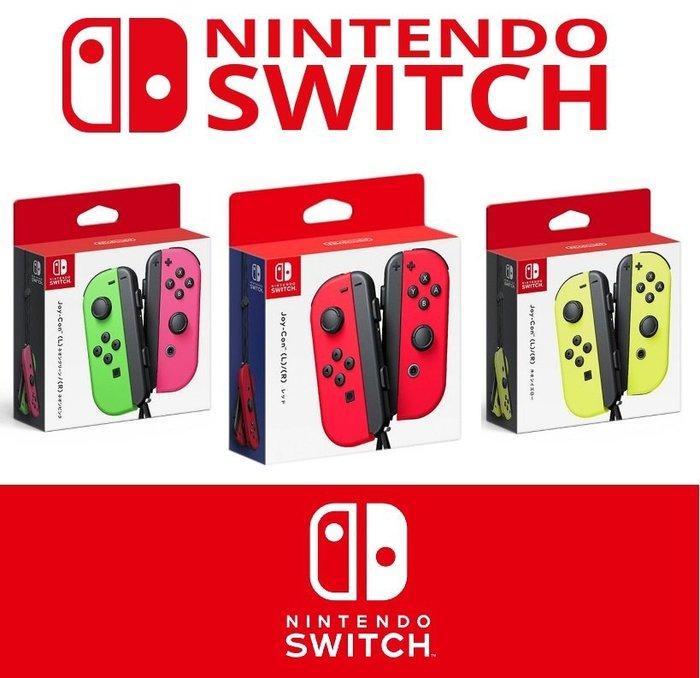 LOVE包膜~電玩店 任天堂 Nintendo Switch NS joy-con 左右手 手把 控制器 公司貨