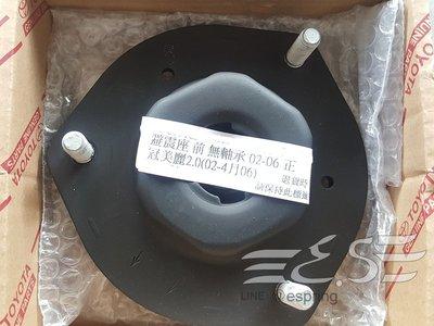 阿宏改裝部品 TOYOTA 5代 CAMRY 02- 05 正廠 前 避震器 上座 單顆