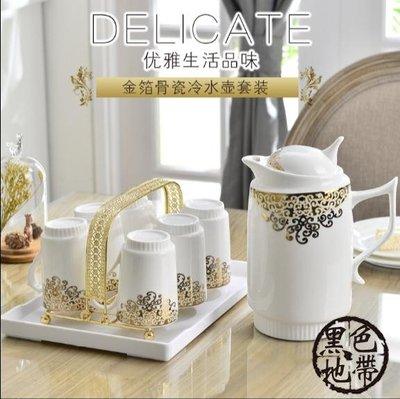 涼冷水壺套裝 骨質陶瓷 茶水杯具 防燙耐高溫大容量禮品 金箔