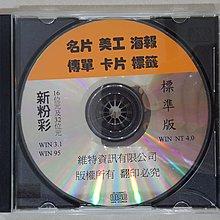 新粉彩-名片 美工 海報 傳單 卡片 標籤