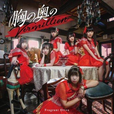 Fragrant Drive / Vermilion 火紅之心CD,台灣正版全新108/9/10發行