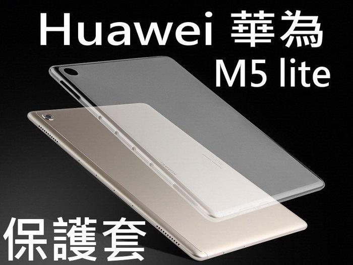 Huawei 華為 MediaPad M5 lite 10.1 透明保護套 清水套 軟套 BAH2-W19