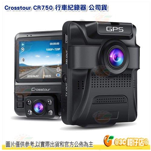 Crosstour CR750 前後視雙鏡頭 行車紀錄器 公司貨 1080P 2.4