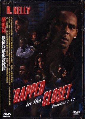 【嘟嘟音樂2】勞凱利 R.KElly - 偷情12章影音特輯 Trapped in the Closet (全新未拆封)