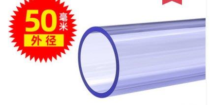 透明pvc管塑料硬水管硬管外徑50mm內徑43mm管子