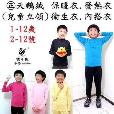 小櫻【㊣天鵝絨 兒童立領.2~12 號】保暖衣. 發熱衣. 衛生衣. 內搭衣. 睡衣. 刷毛衣. 彈性好. 超保暖舒服