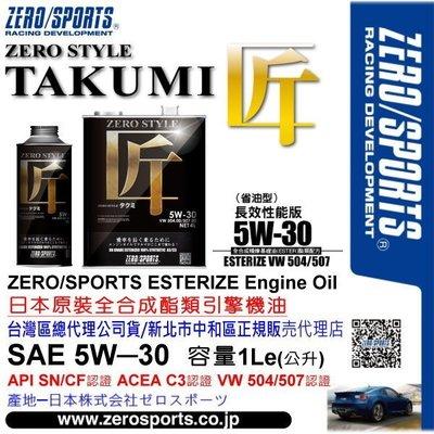 和霆車部品中和館—日本原裝ZERO/S...