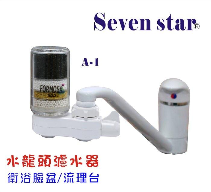 淨水器水龍頭過濾器A1型除氯.買一組送更換濾心.濾水器.廚房.洗手台【七星淨水】