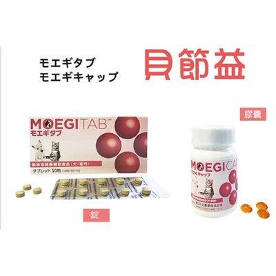 現貨 日本??共立製藥MOEGITAB 貝節益 30顆膠囊/50錠盒裝 寵物犬貓關節 綠唇貽貝