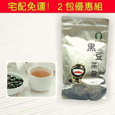 【宅配免運2袋組】滿州黑豆茶包,滿州「黑美人」黑豆,「黑金」,泡完的黑豆也可以吃!
