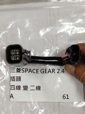 三菱 SPACE GEAR (4P轉2P) 風扇插頭 風扇接頭 水扇插頭 冷扇插頭 轉接頭 歡迎詢問