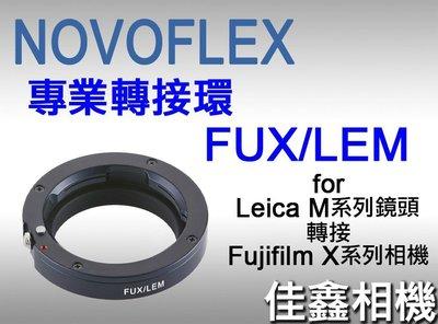 @佳鑫相機@(全新)NOVOFLEX專業轉接環 FUX/LEM 適Leica M鏡頭接Fujifilm富士X機身fuji