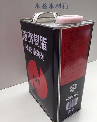 *永益木材行(台北)*南寶樹脂強力膠 強力黏膠 #105 強力接著劑 桶裝