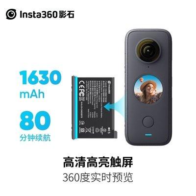 小智貨鋪攝影機insta360 one x2全景防抖VR運動相機5.7K1800萬像素摩托車摩旅記錄儀vlog視頻 One x2副廠續航套餐 全景運動相機
