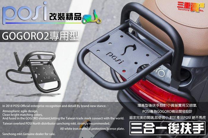 三重賣場 POSI GOGORO2專用 三合一後扶手 貨架 尾燈保桿 後扶手 保桿 後靠背 增高後扶手 波希 二合一