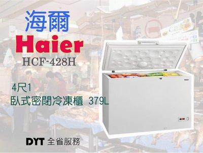 ((限區特賣))Haier海爾HCF-428H / 4尺1冷凍櫃379L/ 冰櫃/  冰箱/ 冰水餃/ 冷凍食品~ 台中市