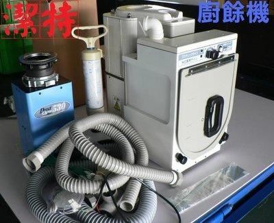 台中[潔特]全新廚餘機-鐵胃(電子啟動)+主機(過濾+恆溫攪拌),全自動,日本製