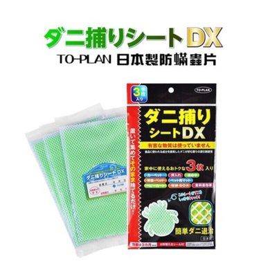 (現貨)日本原裝DX除塵蟎貼片(3片入)