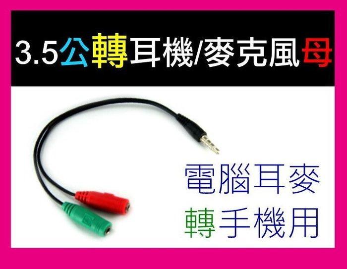 【傻瓜批發】3.5轉耳機麥克風 電腦耳機用在手機上 1分2 一分二線 3.5公轉3.5母 轉接線 手機K歌用電競耳機