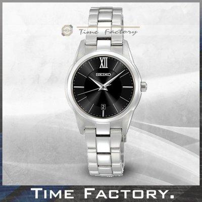 【時間工廠】全新原廠正品 SEIKO 水晶玻璃 極簡腕錶 清倉特賣 SXDC79P1