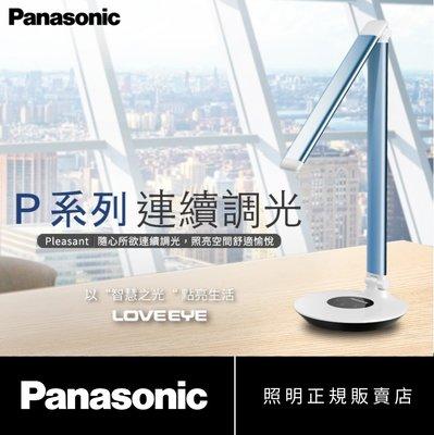Panasonic 國際牌 LED 5W 護眼檯燈 HH-LT061209 銀色 無藍光 不閃頻 觸控調光