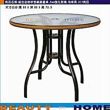 【Beauty My Home】18-DE-995-13鋁合金咖啡管編藤80*80圓桌.5mm強玻有傘洞.DIY【高雄】