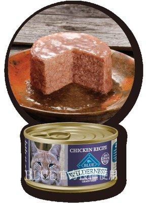 【李小貓之家】美國Blue Buffalo WILDERNESS《無穀極野主食罐系列-多種配方-3oz》