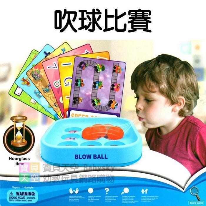 ◎寶貝天空◎【吹球比賽】吹球玩具腦力大作戰,吹球遊戲時間競賽玩具,肺活量計時闖關遊戲桌遊玩具