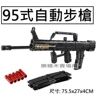 樂積木【預購】95式自動步槍 軍火庫 98K狙擊槍 沙漠之鷹手槍 軍事 特警 非樂高LEGO相容 14005