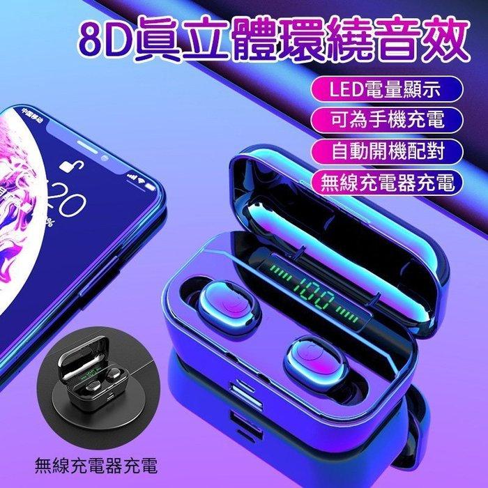 自動配對 藍芽5.0 無線藍芽耳機 好音質讓你驚艷 雙耳無線 藍牙耳機 運動耳機 交換禮物 藍芽耳機 無線耳機