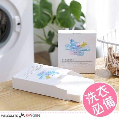 HH婦幼館 洗衣必備 防串染洗衣吸色片 24片/裝【2C084M546】
