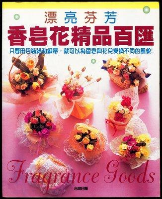 紅蘿蔔工作坊/漂亮芬芳香皂花精品百匯