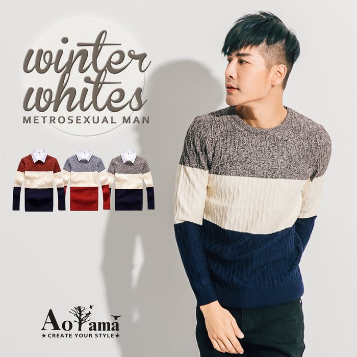 針織毛衣 率性百搭麻花捲設計撞色針織毛衣【X9901】青山AOYAMA