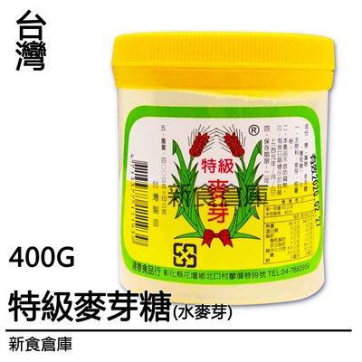 特級白麥芽糖400g-古法釀造(麥芽膏...