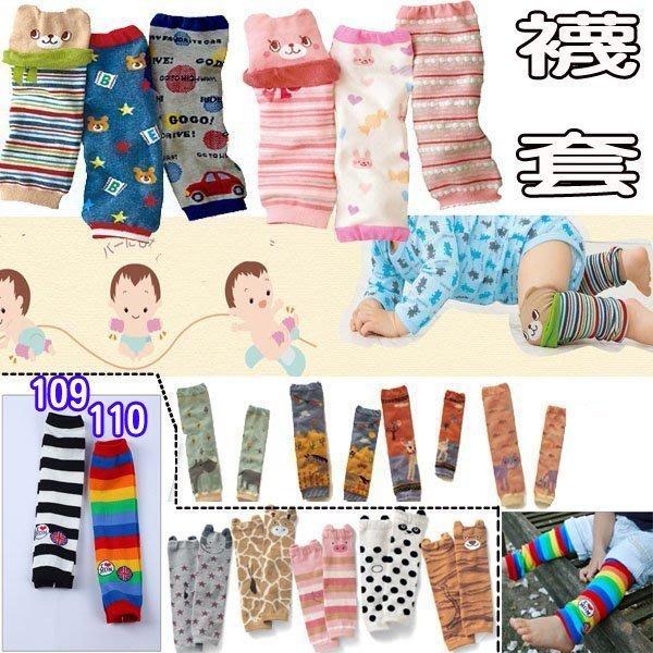 Q媽 (2016新款)動物圖案 嬰兒學爬襪  多款可愛襪套 護膝 袖套 襪子 嬰兒襪 兒童襪套