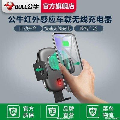 【可開發票】公牛 車載充電器USB接口充電多功能數據線汽車無線車載支架充電器[車精選]