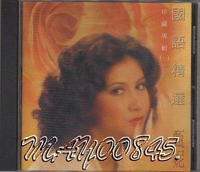 甄妮 1996國語精選(一)FSCD8002