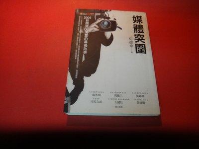 【愛悅二手書坊 19-49】  媒體突圍       何榮幸/著     商周出版