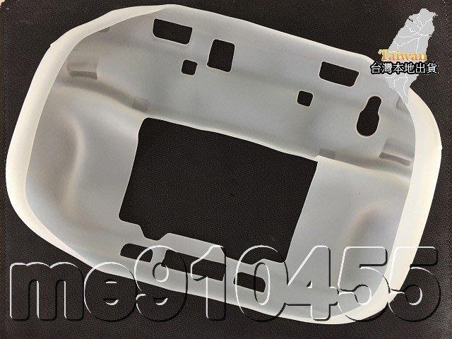 Wii U 保護套 半包款 果凍套 WIIU 主機保護套 白色 wiiu矽膠套 WIIU 主機矽膠套 軟套 主機套 現貨