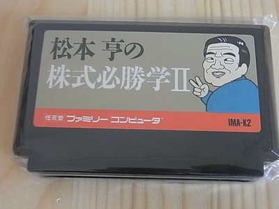 【小蕙館】.FC日版卡帶 ~ 松本亨株式必勝學2